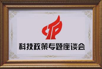 科技政策专题座谈会(申报上海市高新技术企业认定等重点项目)