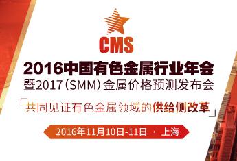 2016中国有色金属行业年会暨(2017)SMM金属价格预测发布会