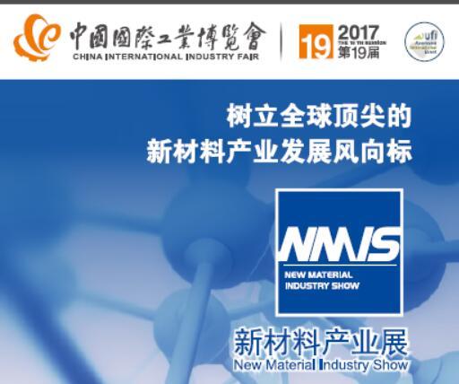 第19届中国国际工业博览会新材料产业展报名