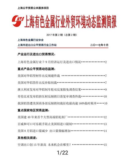 上海有色金属行业外贸环境动态监测简报(第二期)