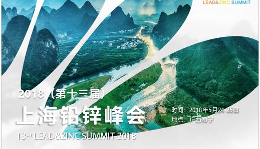 2018上海铅锌峰会火热报名中