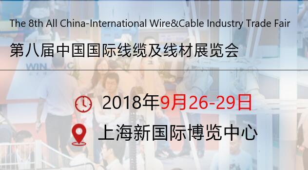 2018中国国际线缆及线材展览会+2018中国国际管材展览会+2018上海紧固件与技术展