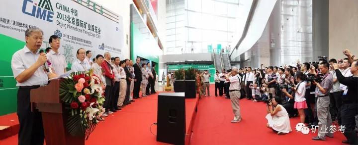 新时代、新矿业扬帆再起航,第五届中国(北京)国际矿业展欢迎您!