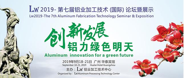Lw2019-第七届铝业加工技术(国际)论坛