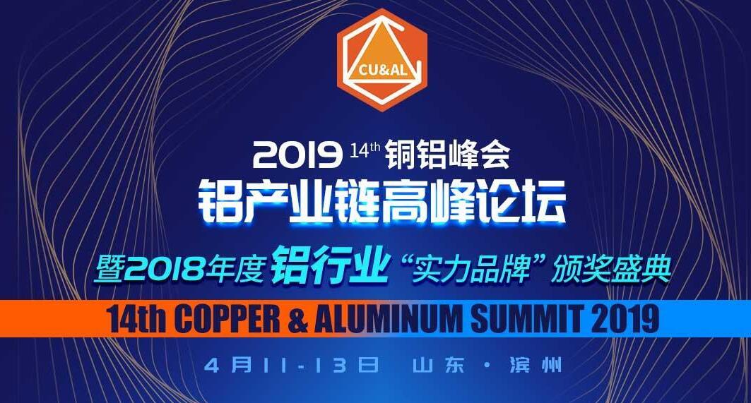 2019年上海铜铝峰会-铝产业高峰论坛