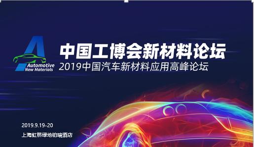 2019中国汽车新材料应用高峰论坛