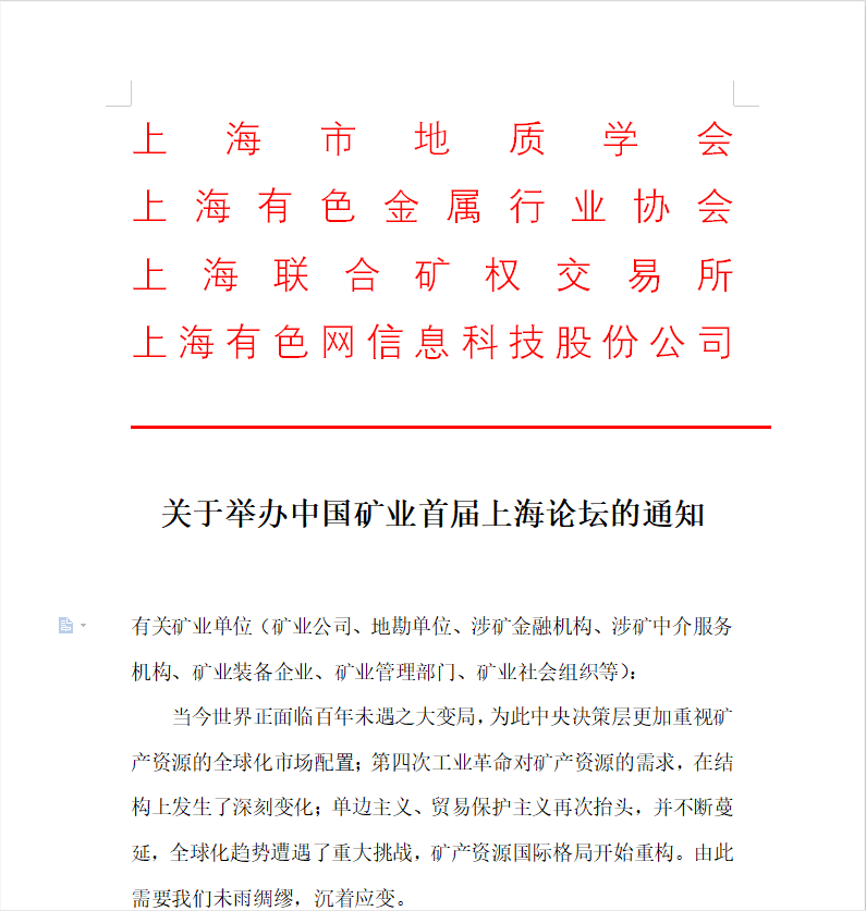 关于举办中国矿业首届上海论坛的通知