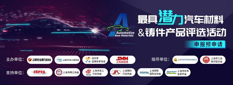 关于举办2020年最具潜力的汽车材料评选活动通知