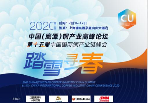 2020第十五届中国国际铜产业链峰会