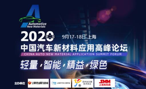 2020中国汽车新材料应用高峰论坛