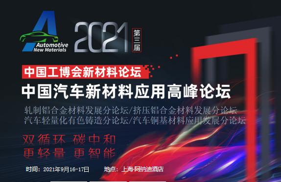 第三届2021中国汽车新材料应用高峰论坛